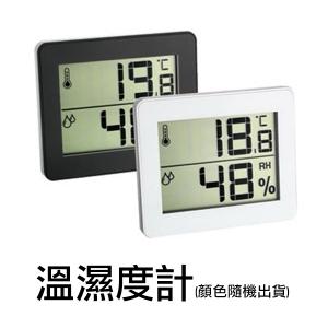 最高/最低 溫濕度計